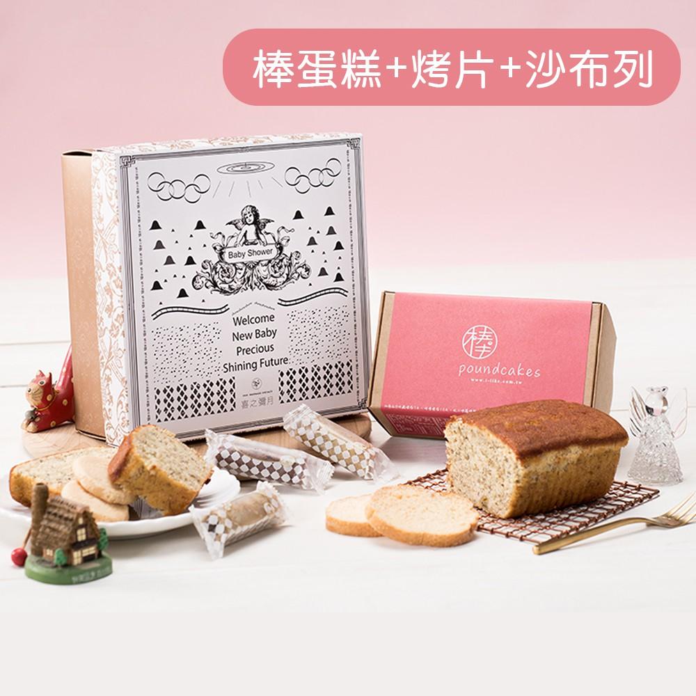 彌月蛋糕禮盒-彌月沙布列組【請備註沙布列餅乾口味,未備註為隨機出貨】