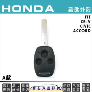 HONDA 本田 FIT CR-V CIVIC ACCORD 外殼破損更換 鑰匙換殼 外殼斷裂 台中市