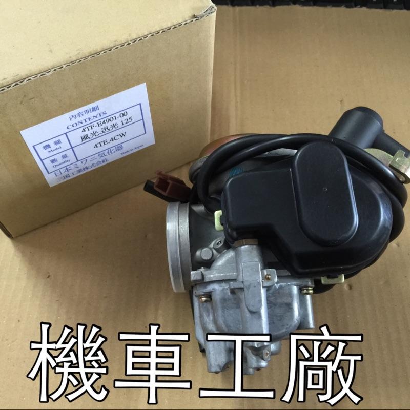 機車工廠 迅光125 風光125 迅光 風光 日本製造  MIKUNI 化油器 化油器總成