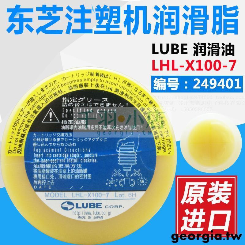 進口膠水 日本LUBE LHL-X100-7潤滑油東芝機械成型機潤滑脂249401黃油脂700