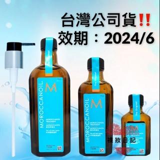 新賣場 超低價 現貨寄出!! 台灣公司貨 摩洛哥 優油 護髮油 一般型 100ML 200ml MOROCCANOIL 高雄市