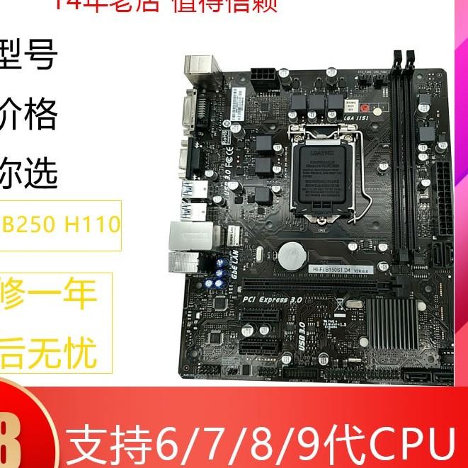 裝機精選~微星B150/H110 DDR4 1151針主機板六代7代8代i3 8100 G4900 G5400