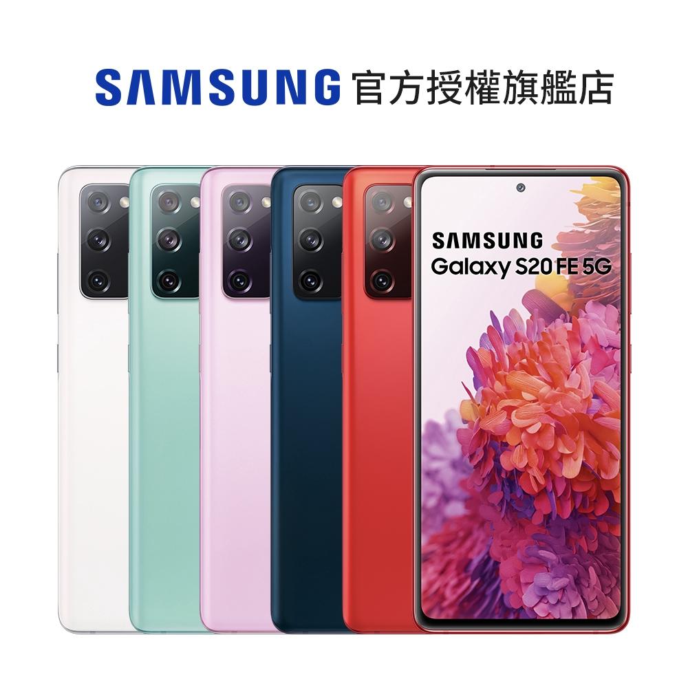 SAMSUNG Galaxy S20 FE 5G (6G/128G) 智慧型手機 藍/紫/白/紅/綠
