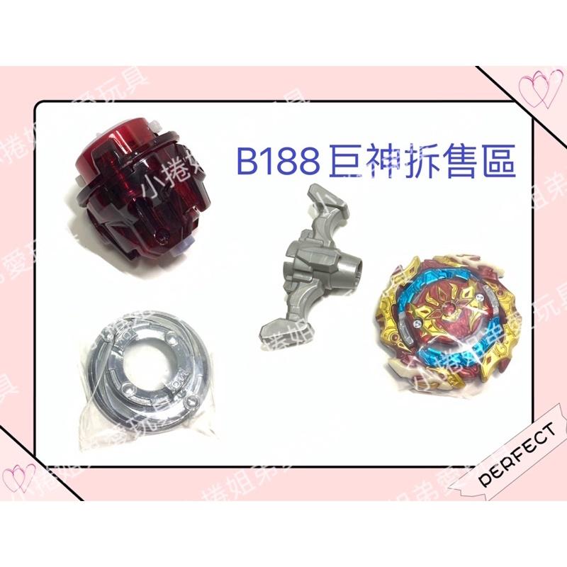 《零件拆售》B188 新光巨神拆賣  上蓋、Ov鐵、Qt軸 戰鬥陀螺 結晶盤 鋼鐵輪盤 軸心 正版 戰鬥陀螺 麗嬰