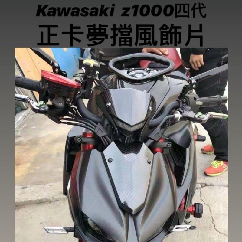 Kawasaki  z1000四代 正卡夢擋風飾片 小風鏡