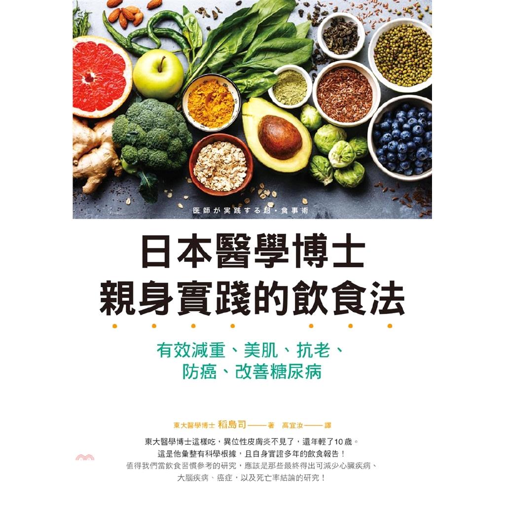 《方智》日本醫學博士親身實踐的飲食法:有效減重、美肌、抗老、防癌、改善糖尿病[79折]