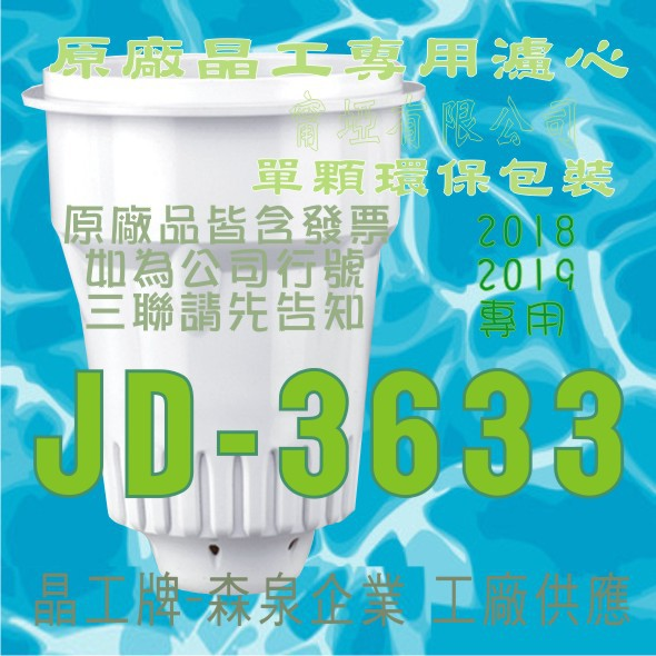 晶工牌 飲水機 JD-3633 原廠專用晶工濾心適用2018-2019年款