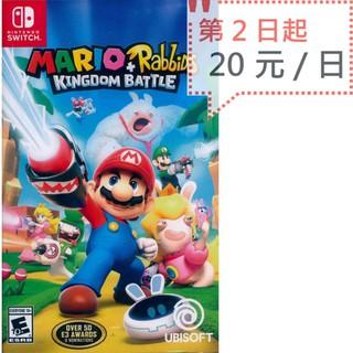 【遊戲出租】Nintendo Switch_瑪利歐 + 瘋狂兔子 王國之戰 中英文美版【U0032】 臺北市