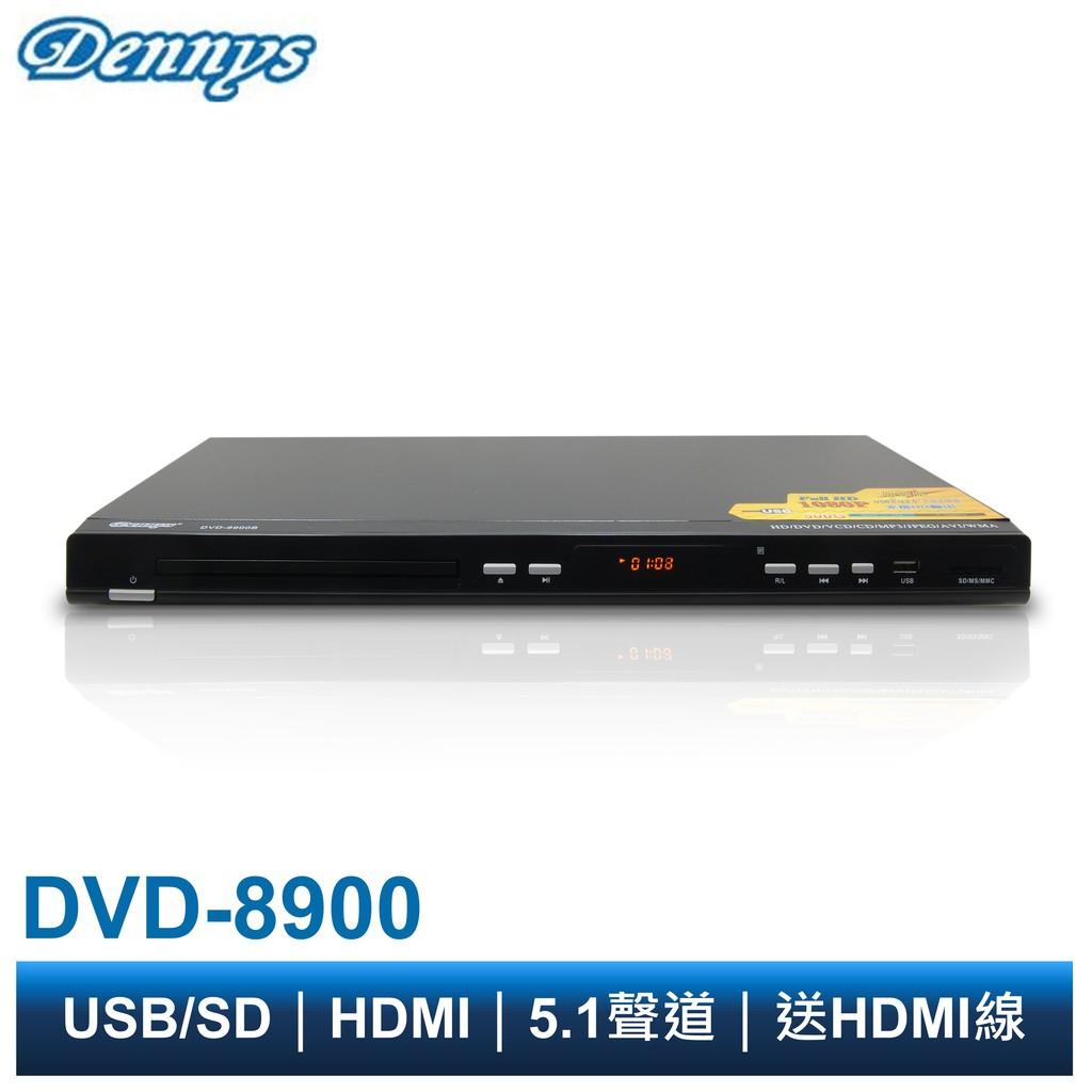 Dennys USB/SD/HDMI/DVD播放器 DVD-8900B