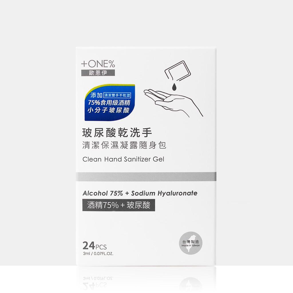 【歐恩伊】玻尿酸乾洗手清潔保濕凝露隨身包2ml (24入) 官方旗艦店