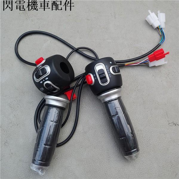台灣熱賣 電動車開關 電動車改裝開關 電動車轉把 電動車把手套