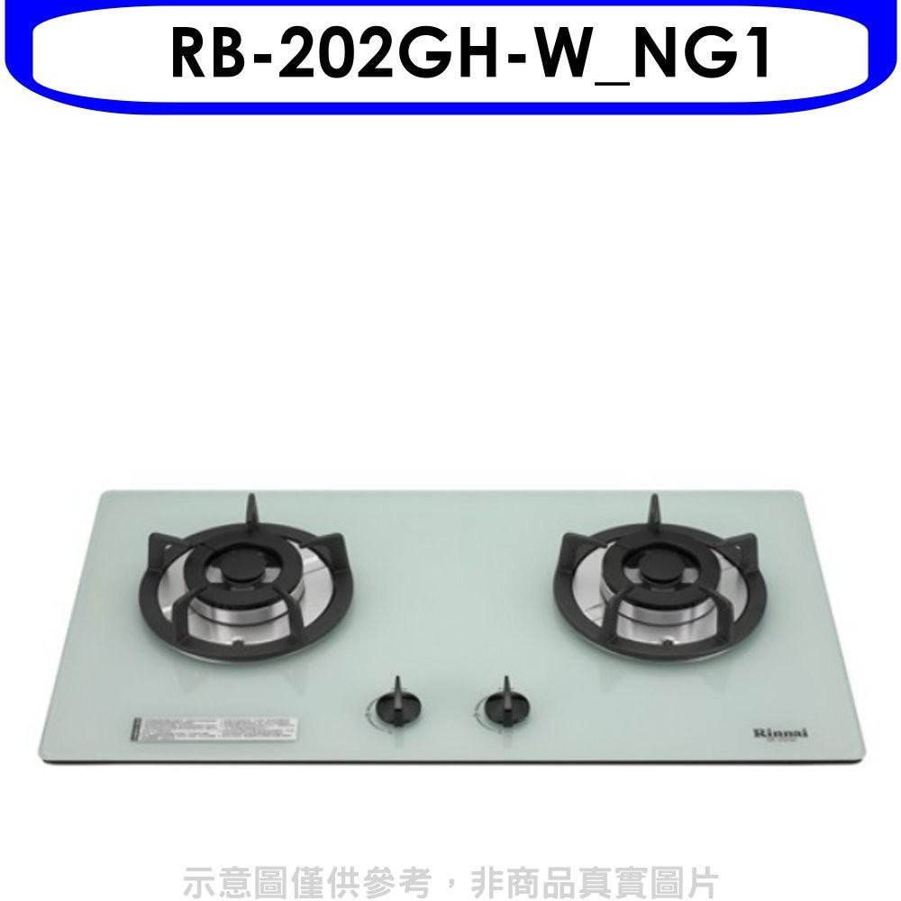 林內雙口玻璃防漏檯面爐白色鋼鐵爐架(與RB-202GH-W同款)瓦斯爐RB-202GH-W_NG1 廠商直送