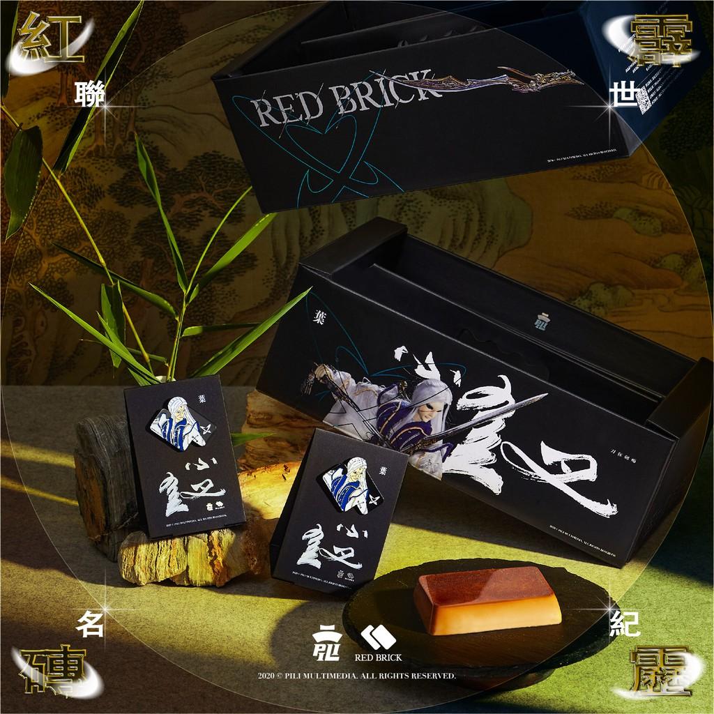 【紅磚布丁】霹靂聯名禮盒11入/一件組(贈葉小釵典藏徽章)