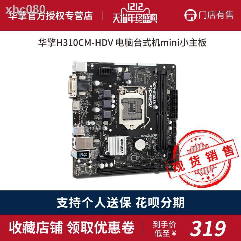 【現貨免運】✠♘華擎H310CM-HDV H310CM-ITX B365M PRO4 臺式機電腦mini小主板