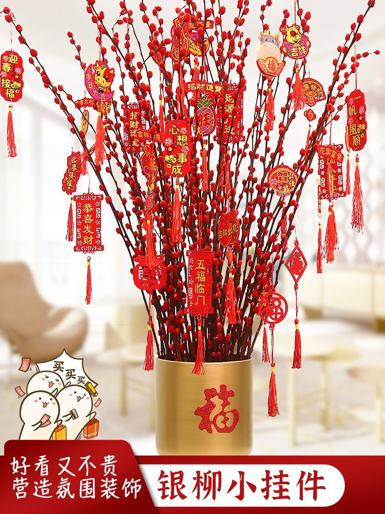 熱銷 💣  盆栽裝飾  💣 新年七彩銀柳盆栽小掛件年宵花卉福桶插花裝飾道具客廳室內掛飾品