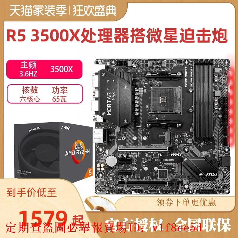 AMD 銳龍R5 3500X盒裝 微星B450M 迫擊炮MAX CPU主板套裝r3 3100