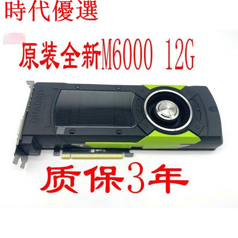 【時代優選】㍿✼全新quadro M6000顯卡 12GB專業圖形 建模渲染 繪圖加速卡 CC