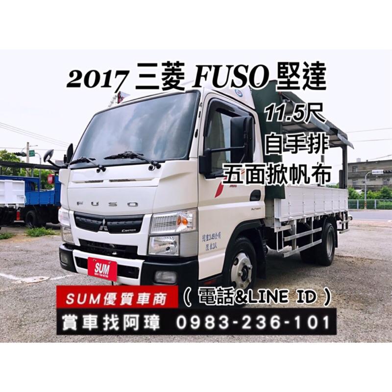 2017 三菱 FUSO 堅達貨車 自排貨車 11.5呎貨車 五面掀帆布 3噸半貨車