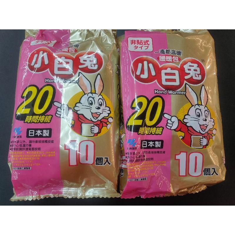 小白兔暖暖包 20h 手握式 10入 暖暖包 非貼式