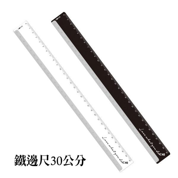 四季紙品禮品 鐵邊尺 30 公分 切割便利 SA0247