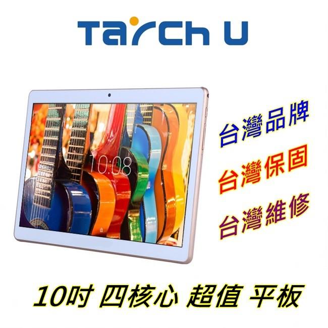 【艾瑪 3C】台灣現貨 台灣品牌 Tarch.U 超值 10吋 四核心 2G/32G  IPS 安卓 平板電腦 送保貼
