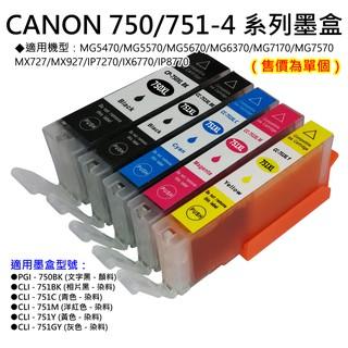【台灣現貨】 CANON 750/ 751系列 副場墨盒(單個售價)💎適用MG5470/ MG5570/ MG5670 臺南市