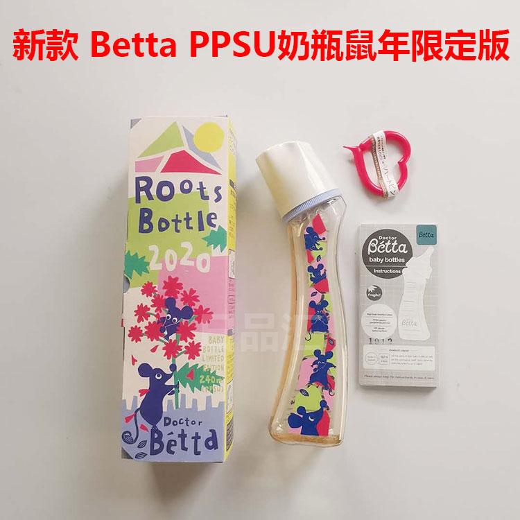 【進口奶瓶】日本Betta奶瓶蓓特鼠年Roots生肖限定奶瓶套裝智能系列防脹氣