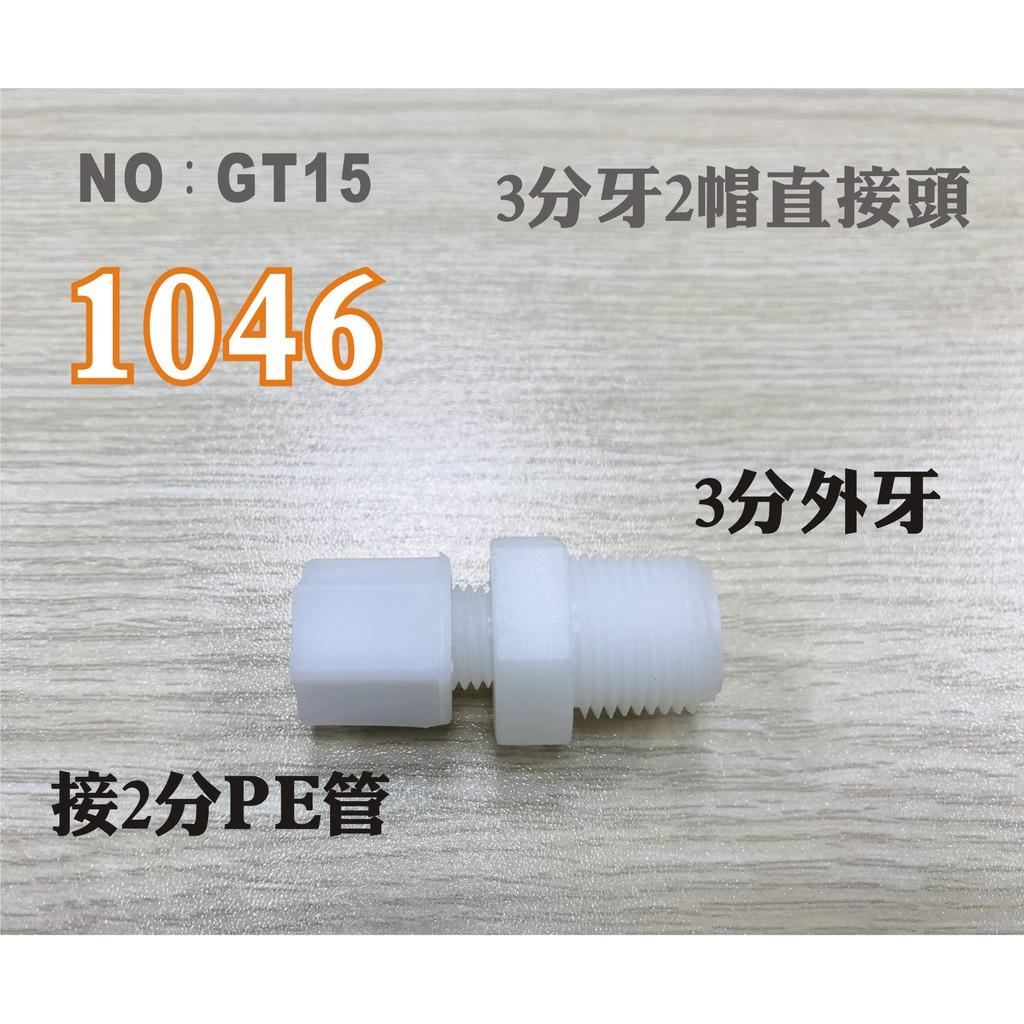 【龍門淨水】塑膠接頭 1046 3分牙接2分管 I型直的接頭 台灣製造 3牙2帽直接頭 直購價10元(GT15)