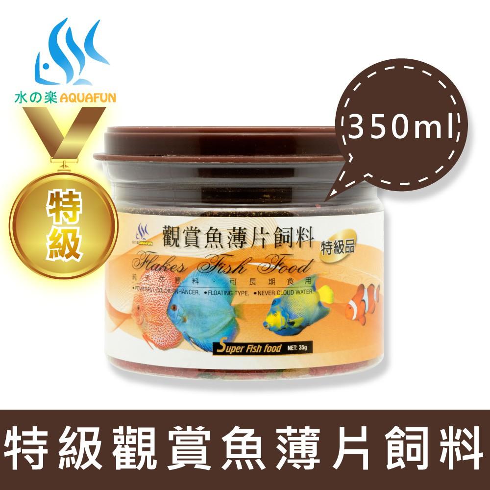 【水之樂】 特級薄片專用飼料 350ml(35g) 適合中小型魚及七彩神仙、慈鯛、各類觀賞魚