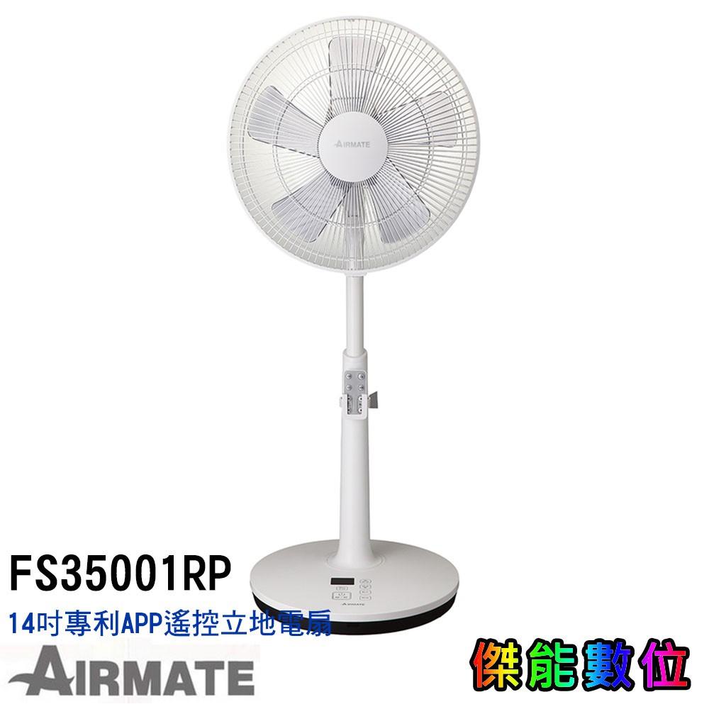 AIRMATE 艾美特 14吋 專利 DC遙控立地電扇 FS35001RP