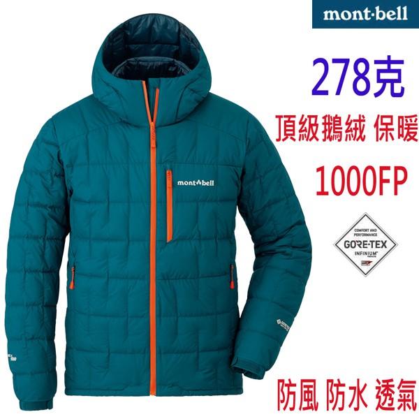 Mont-bell 1000FP Gore-Tex防風 高度抗水 極致輕 鵝絨/羽絨 外套 1101594MALD 藍
