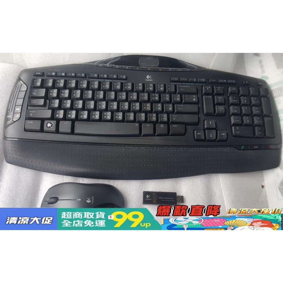 【包郵現貨】特價原裝羅技無影手MX3200鍵盤+MX600無線雷射滑鼠+MX3200接收器