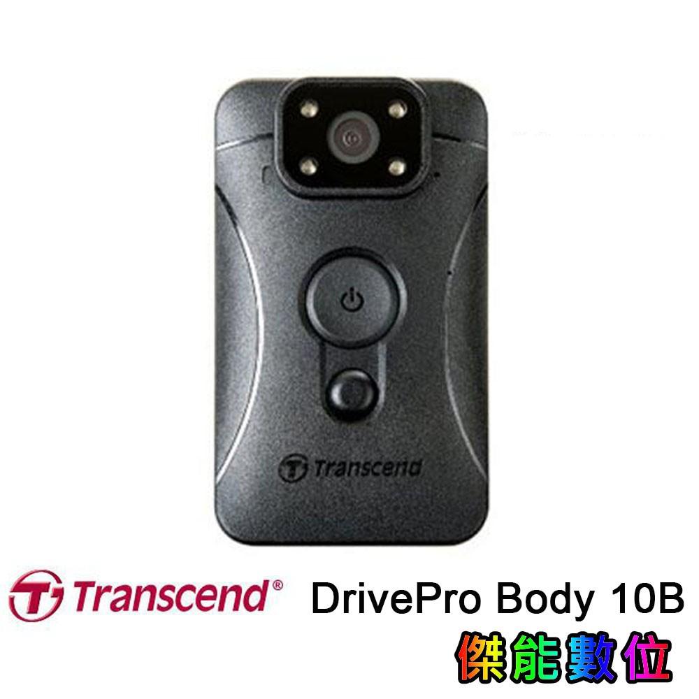 創見 DrivePro Body 10B【領券現折送32G】body10 穿戴式攝影機 警用密錄器 最高支援128G