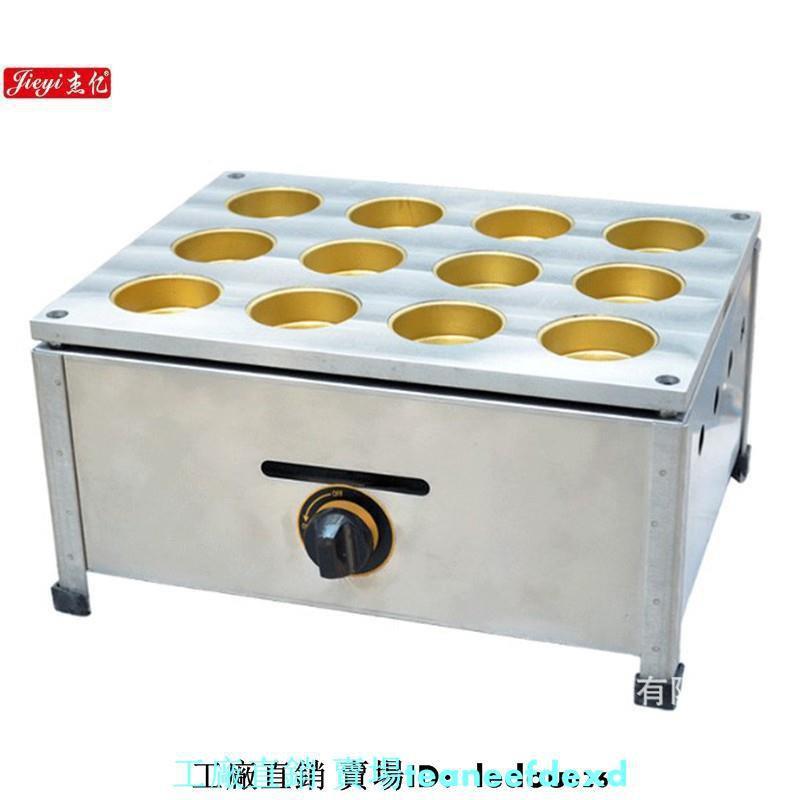 現貨電器杰億12孔銅板紅豆餅機 燃氣電熱紅豆餅機 FY-2230.R車輪餅機