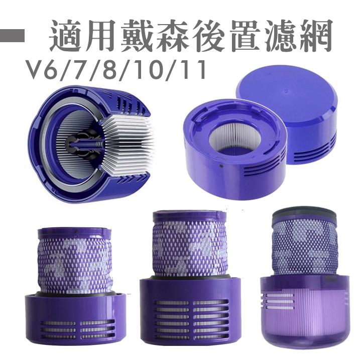Dyson HEPA後置濾網  適用V6 、V7、V8 、V10、V11【副廠】