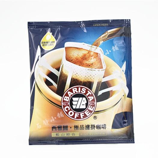 西雅圖極品藍山綜合濾掛咖啡8gx10包