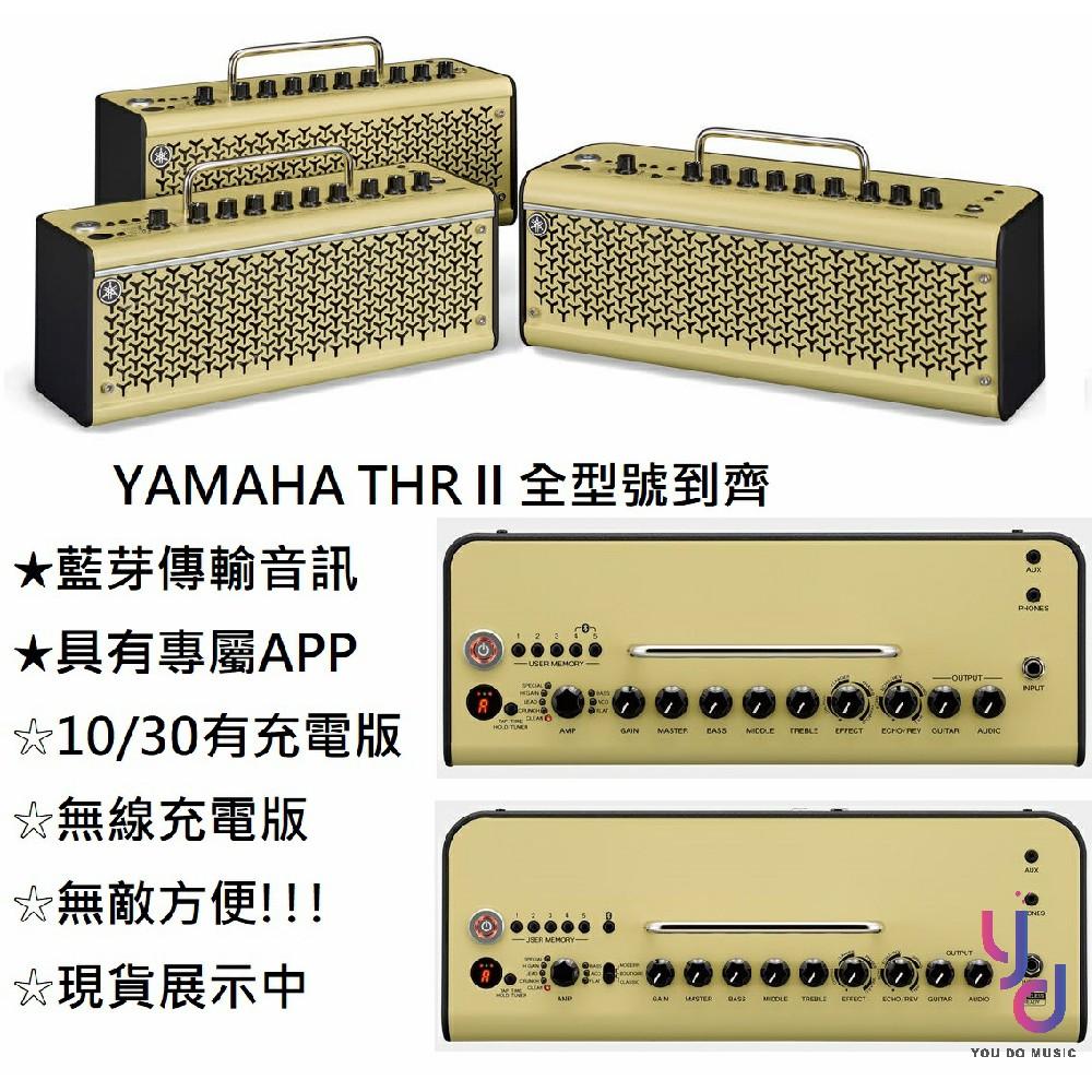 YAMAHA THR II 第二代 電 木 吉他 音箱 10正常版 10/30無線充電版 無線 錄音 藍芽 (現貨免運)