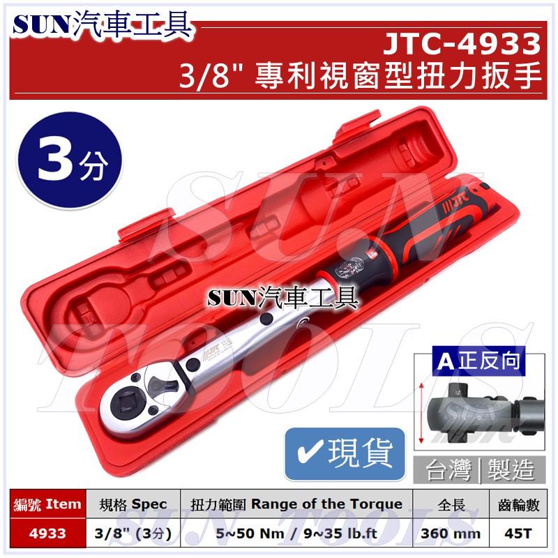 """●現貨免運●SUN汽車工具 JTC-4933 3/8"""" 專利視窗型扭力扳手 3分 三分 視窗型 扭力 板手 扳手 JTC"""