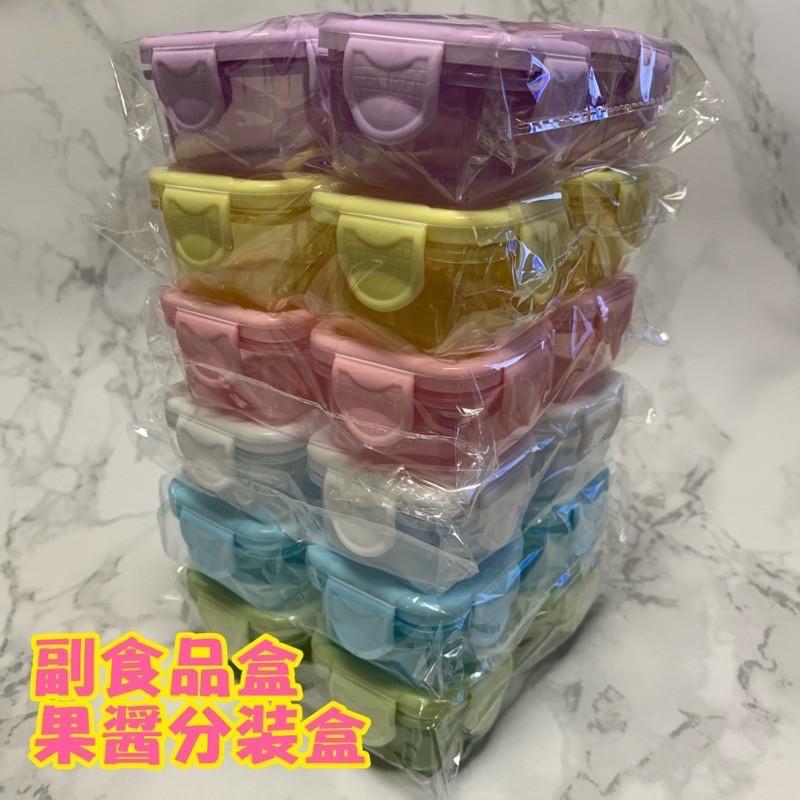 海隆王 現貨 飼料 分裝 副食品 毛小孩 倉鼠 可微波 耐高溫 分裝盒 果醬盒 飼料盒 豆類盒 副食品分裝盒 迷你盒