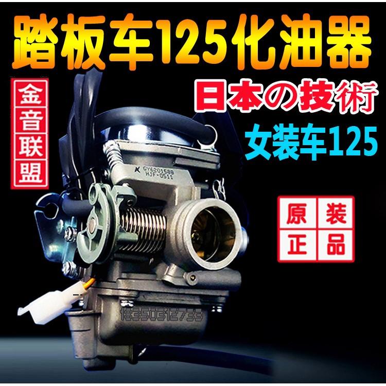 GY6 125 化油器 125光陽GT三陽GR悍將4V大眼GP三冠王G3阿帝拉G4世紀迪爵G5金豪邁風雲奔騰馳