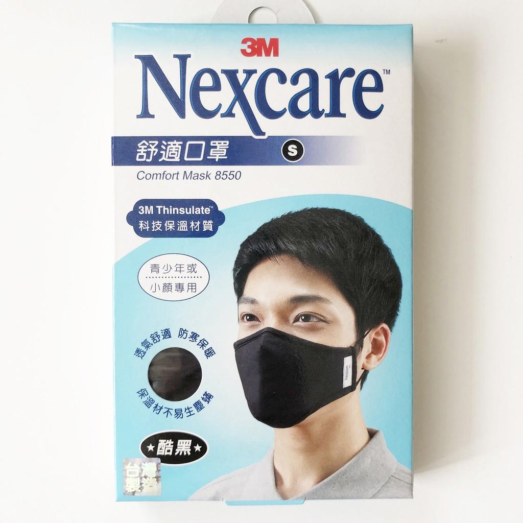 [現貨] 3M Nexcare 8550 舒適口罩 3D立體口罩 布口罩 酷黑色 S 小臉專用 全新 未拆封