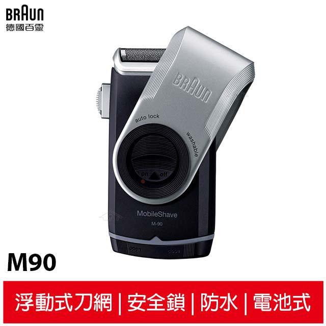 德國百靈BRAUN電池式輕便電鬍刀M90 全機身防水