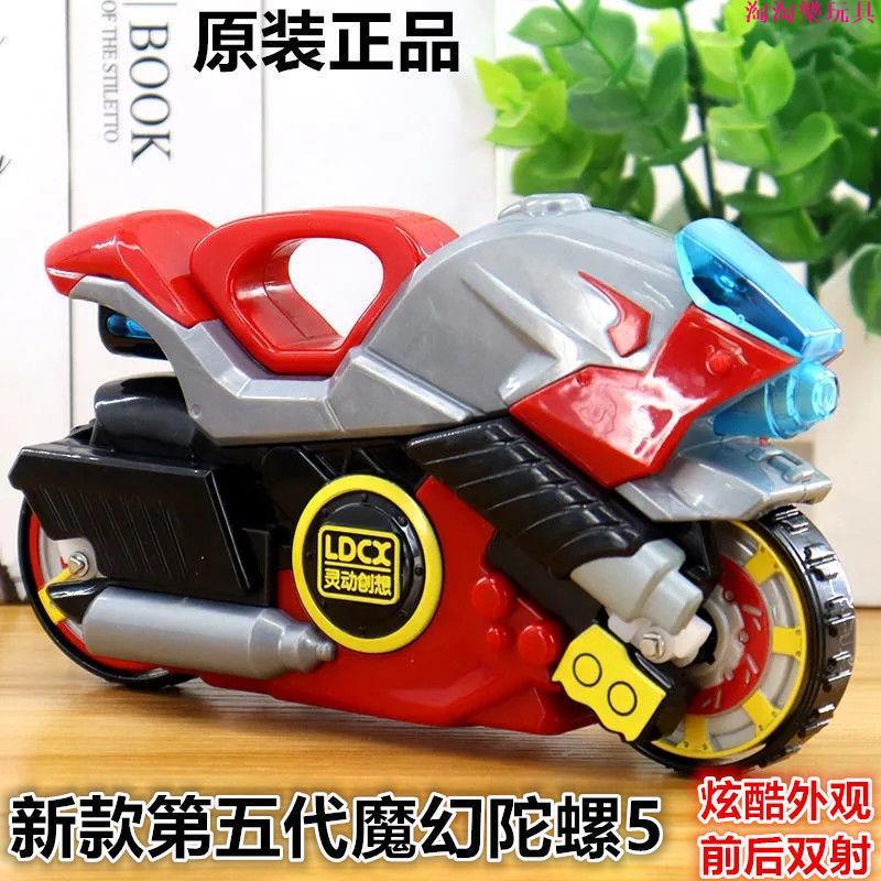 正版靈動創想魔幻陀螺5代摩托車兒童玩具男孩夢幻坨螺玩具戰斗盤6 戰鬥陀螺 生日禮物 兒童禮物