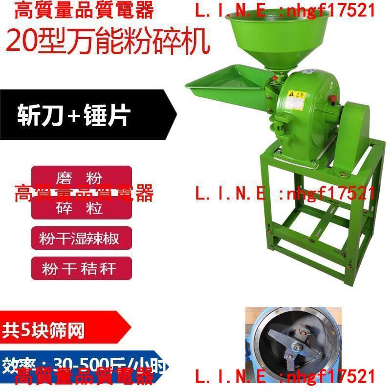 現貨-小型玉米粉碎機家用小型220v飼料萬能打料機顆粒桔桿商用骨頭打草