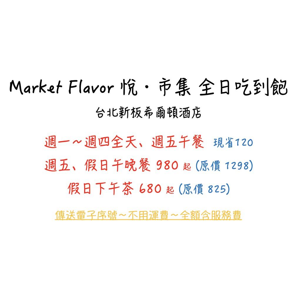 Market Flavor 悅・市集  全日吃到飽  台北新板希爾頓酒店 代訂位 電子序號餐券 免運費 含服務費 !!!