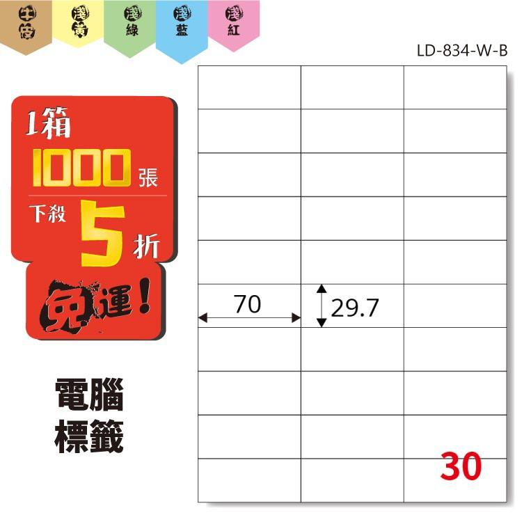 免運 【勁媽媽】龍德 電腦標籤貼紙 30格 LD-834 共6色 1箱/1000張 影印 雷射 噴墨 貼紙