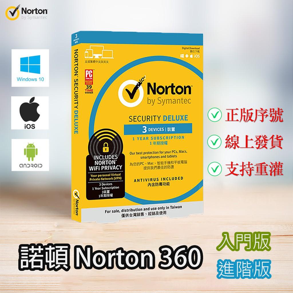 【在線發貨】諾頓Norton 360 網路安全 防毒軟體 防火牆 正版授權 繁體中文 支援 Windows Mac 安卓