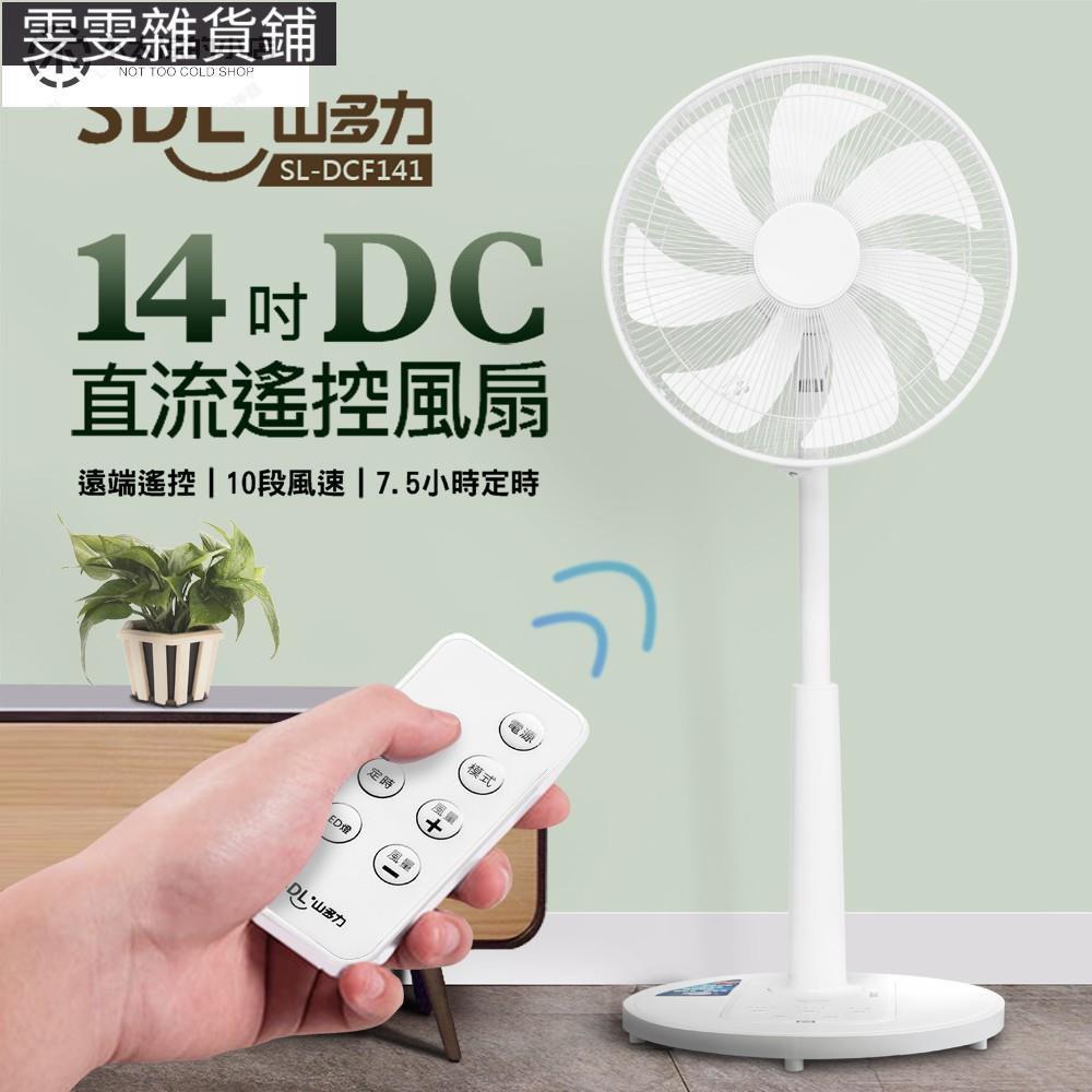 雯雯雜貨鋪【爆款】♣◆☬✉SDL 山多力14吋DC直流遙控風扇 SL-DCF141 電扇 DC扇 電風扇 風扇 立扇