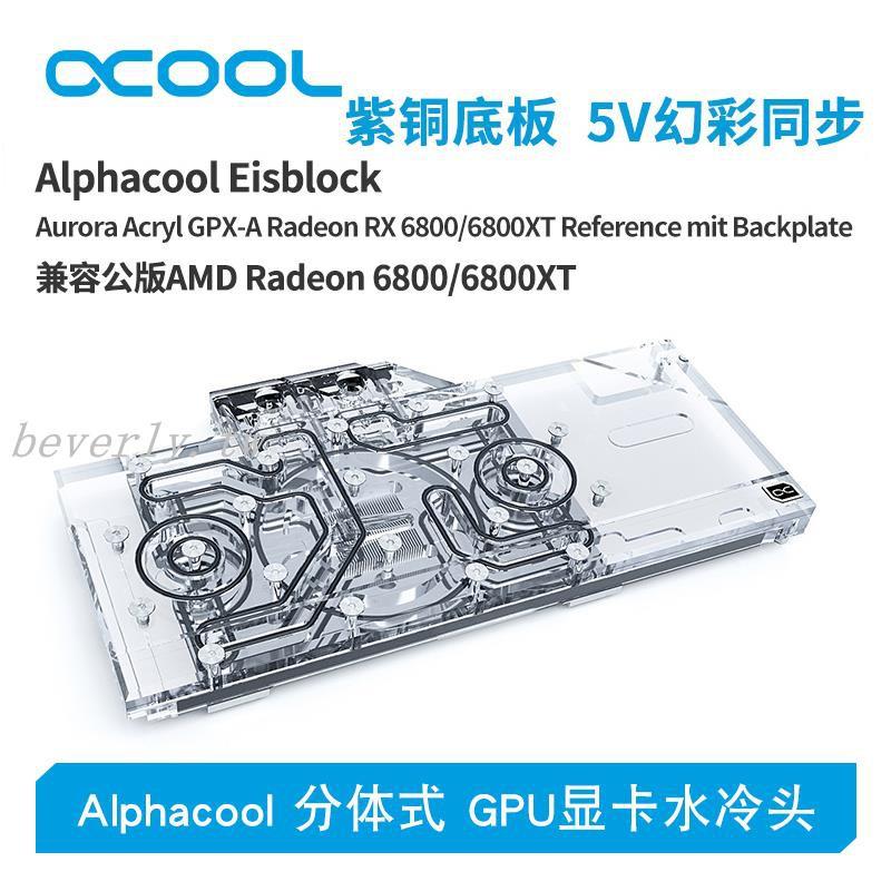 上新❤Alphacool全新分體式GPU顯卡水冷頭兼容AMD公版 RX 6800/6900XT
