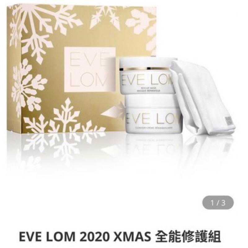 EVE LOM 全能修護組